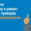 Установка газового оборудования.png